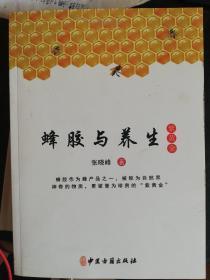 蜂胶与养生