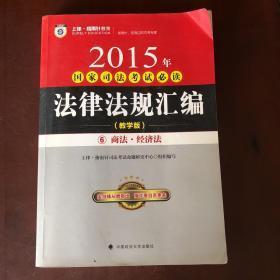 2015年国家司法考试必读 法律法规汇编(教学版)6商法 经济法