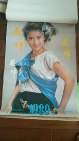 1989年挂历:旋律(13张全)    明星 不认识