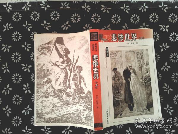 悲惨世界(全三册)