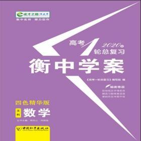 全新正版衡中名师倾力巨作高考1轮总复习2020版衡中学案四色精华版数学文科中国和平出版社