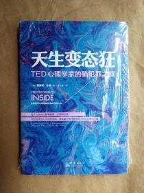 天生变态狂:TED心理学家的脑犯罪之旅(美)詹姆斯·法隆 著