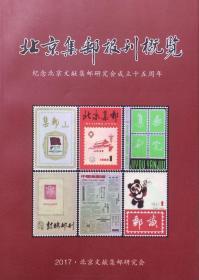 北京集邮报刊概览