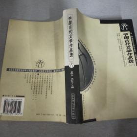 中国古代文学作品选:(汉语言文学专业基础科段)