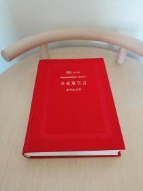 共产党宣言:中国共产党成立九十周年纪念版