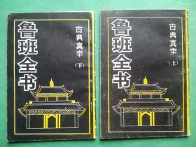 鲁班全书,上,下册,全套2本,八字,算命,术数,风水,易经