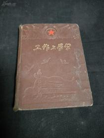 五十年代,工作与学习日记本,硬精装