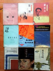 朝鲜(5元包挂刷)
