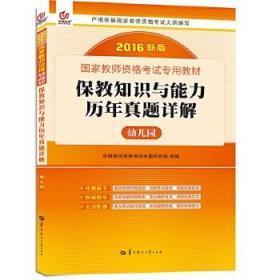 2014最新版国家教师资格考试专用教材:保教知识与能力历年真题详解(幼儿园)