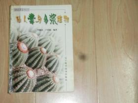 仙人掌与多浆植物