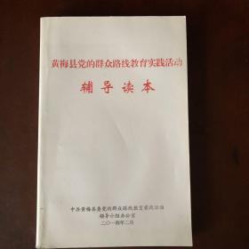 黄梅县党的群众路线教育实践活动辅导读本
