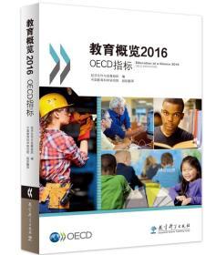 教育概览2016:OECD指标