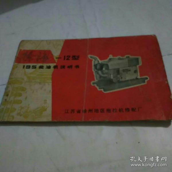徐海_12型195柴油机说明书