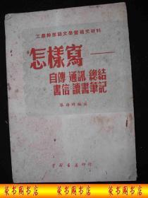 1951年解放初期出版的----工农干部语文学习补充材料----【【怎样写-自传 通讯 总结 书信 读书笔记】】---稀少