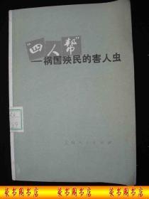 1976年文革后出版的------批 判 材料---【【四人帮--祸国殃民的害人虫】】----稀少