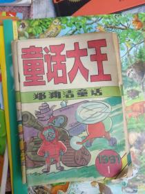 郑渊洁童话【童话大王1991年第1---5、7、8、11、12期】9本合售,品相以图片为准