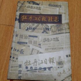 牡丹江日报社志1986—1997