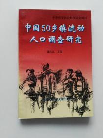 中国50乡镇流动人口调查研究