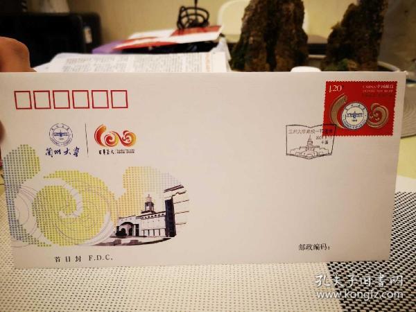 兰州大学建校一百周年首日封,邮票,珍藏,绝版