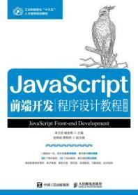 JavaScript前端开发程序设计教程(微课版) 正版 李玉臣 臧金梅 9787115489777