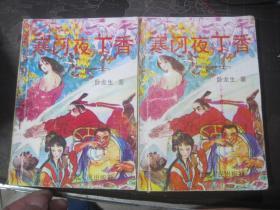 《寒门夜丁香》上下两册全【燕武侠】