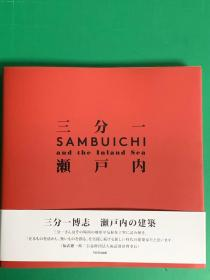 Hiroshi Sambuichi- Architecture Of The Inland Sea 濑户内海建筑 建筑乌托邦 三分一博志的建筑 (英日双语)