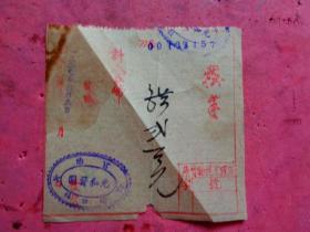 1950年12月9日 富阳 元和酱园发奉单
