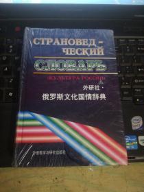 俄罗斯文化国情辞典