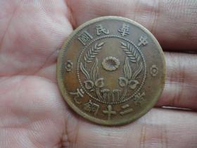 双旗二十文中华民国极美品铜币包老