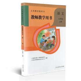 部编版语文五年级上册教师教学用书义务教育教科书小学语文五5上教参人民教育出版社