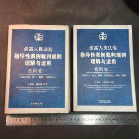 最高人民法院指导性案例裁判规则理解与适用合同卷 一,二 两册合售