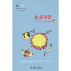 房龙地理 正版  房龙;贺超,田家乐 9787301193785