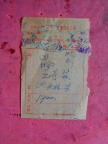 1952年10月15日 富阳县场口区五昌协记台照