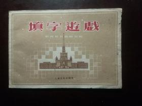 填字游戏(1955年1版1印)