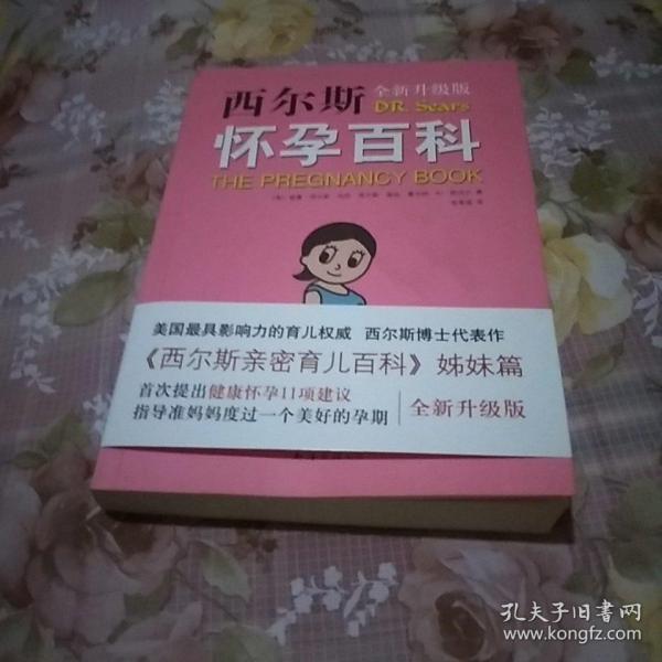 西尔斯怀孕百科(2015版)