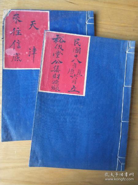 《双本空白册页》,民国早期订制,一套一册全。规格24X17.3X2.7cm