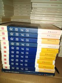 华夏国学经典文库:论语正宗(全文解读本)