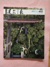 建筑学报【2018年第11期】 总第602期