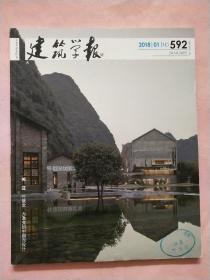建筑学报【2018年第1期】总第592期