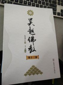 吴越佛教.第十三卷