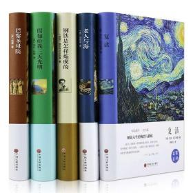 世界名著精装5册初高中生课外读物老人与海 巴黎圣母院 钢铁是怎样炼成的 假如给我三天光明 复活 世界名著畅销书青少年版外国小说