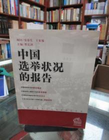 中国选举状况的报告 一版一印