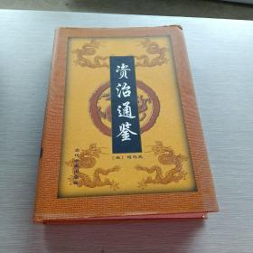 资治通鉴  第四卷