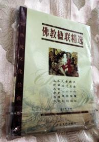 佛教楹联精选(2005一版一印5000册)