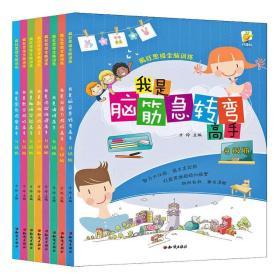 疯狂思维全脑训练 全8册 疯狂数字幼儿童左右脑智力开发益智数独游戏 专注记忆力训练书数学6-8-10-12岁逻辑思维训练