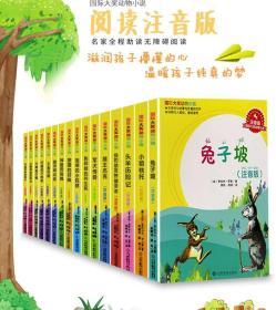 国际大奖小说全16册注音版一年级阅读课外书必读老师班主任推荐注音版儿童读物7 10岁二年级课外书必读三年级必读经典书目兔子坡