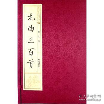 元曲三百首(图文本)(一函两册)