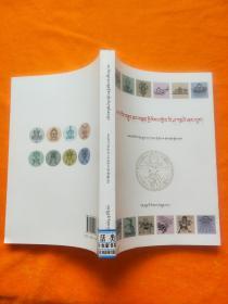 藏族象征图案诠释(藏文版