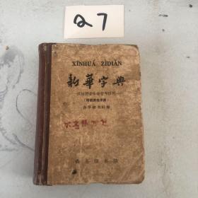 新华字典 1965年4月上海租型第六次印刷