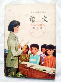 五年制小学语文课本第二册全彩版仅几处轻微横线